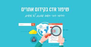 שיפור CTR בקידום אתרים