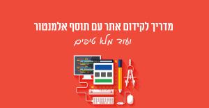 מדריך-לקידום-אתר-עם-תוסף-אלמנטור