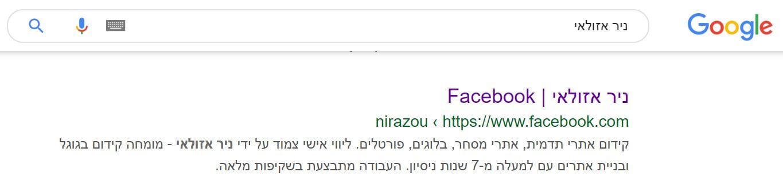 אינדוקס של פרופיל בפייסבוק על ידי גוגל