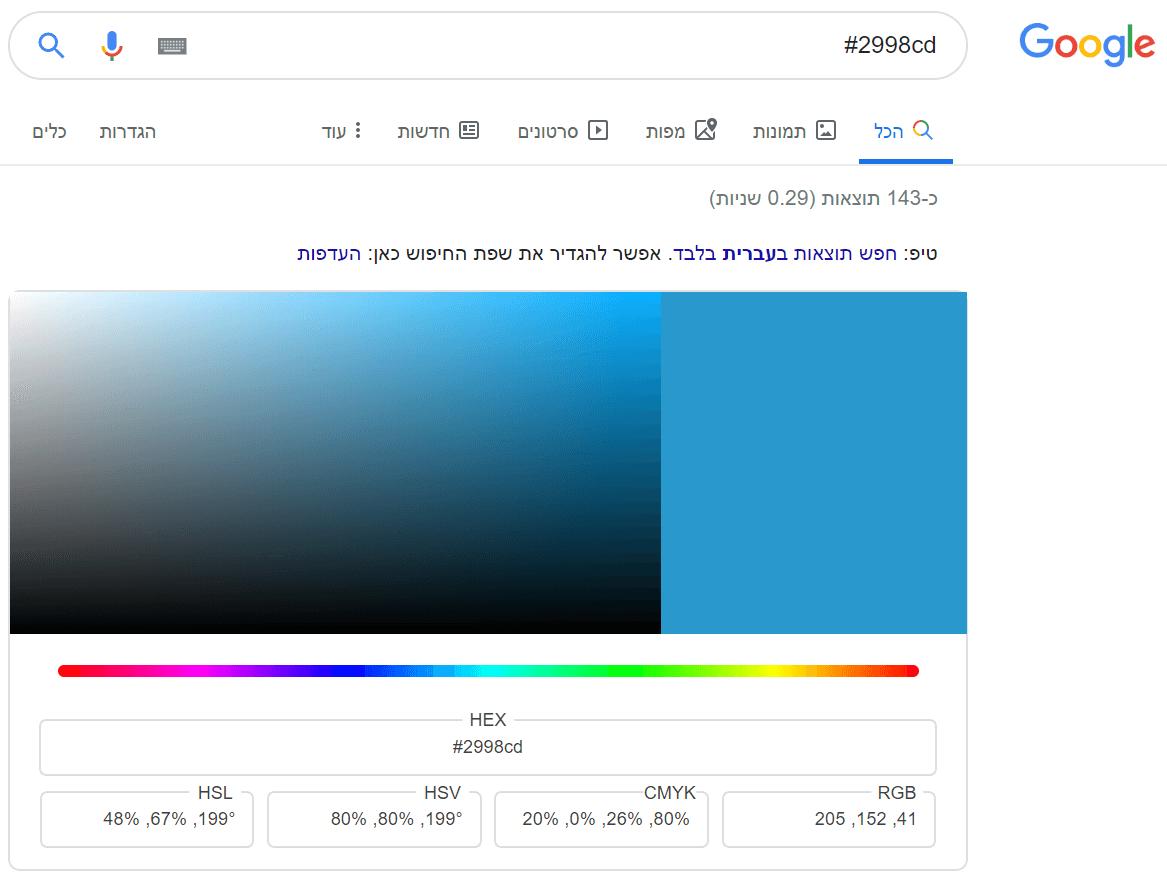 טבלת צבעים בגוגל בתצוגה 0