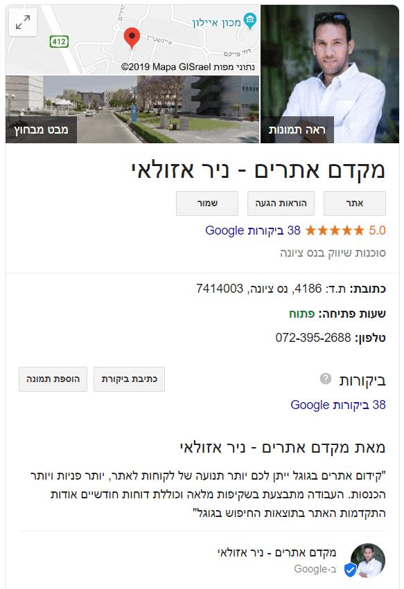 גוגל מיי ביזניס