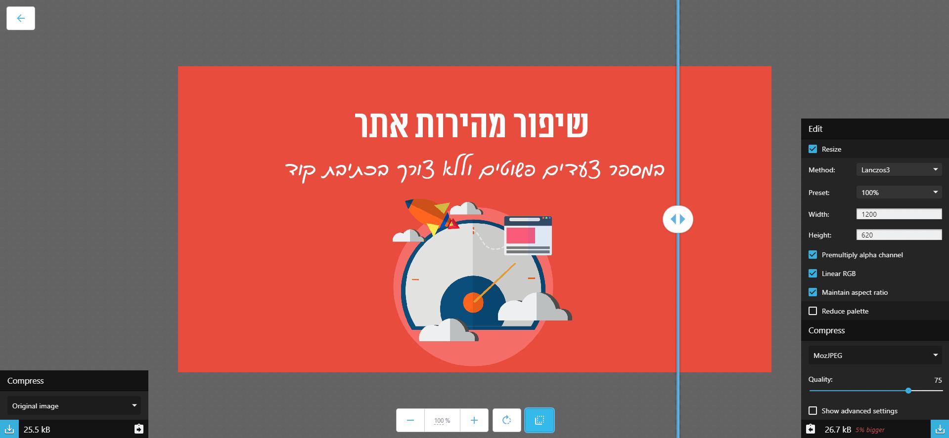 כיווץ תמונות לשיפור מהירות אתר