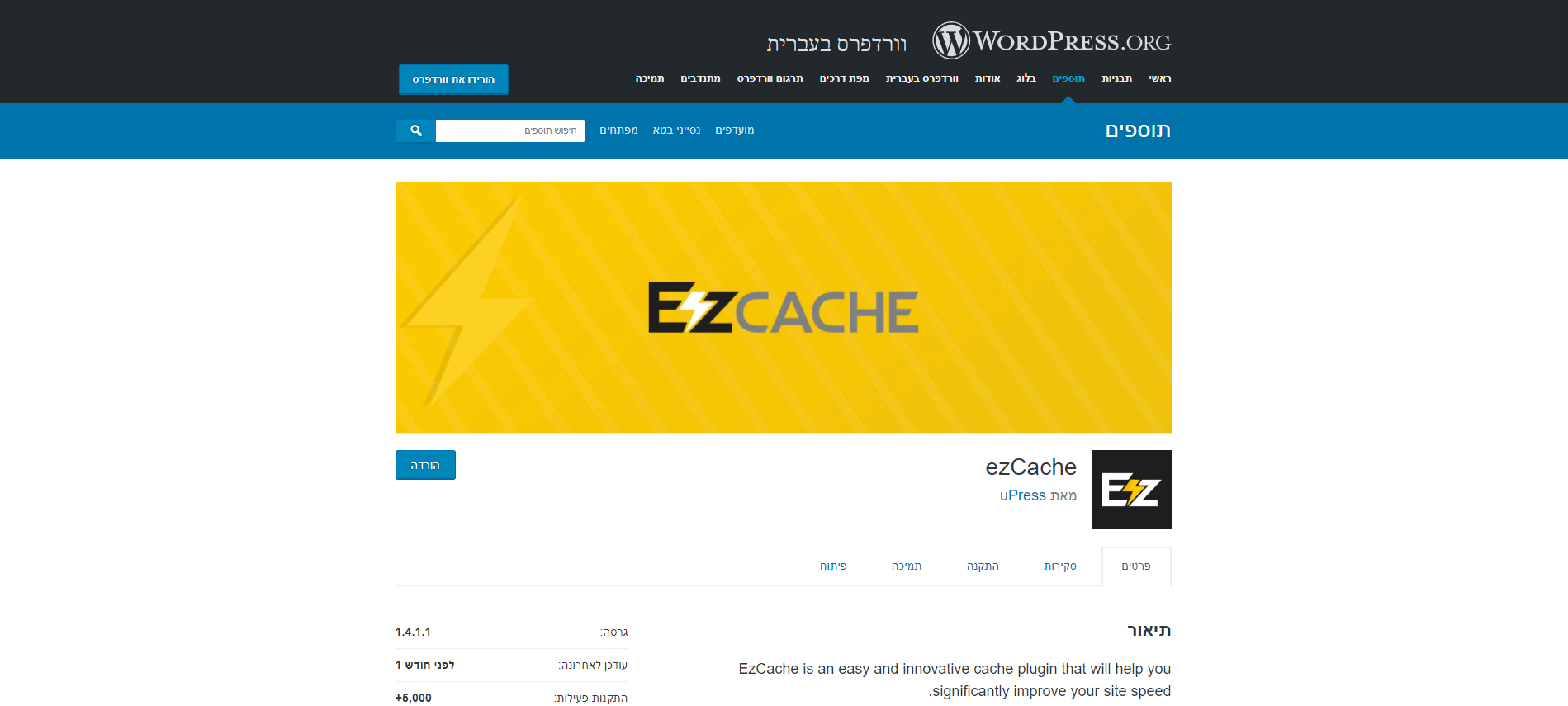 תוסף EzCache
