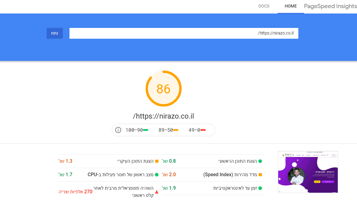 בדיקת אתר Google PageSpeed Insights