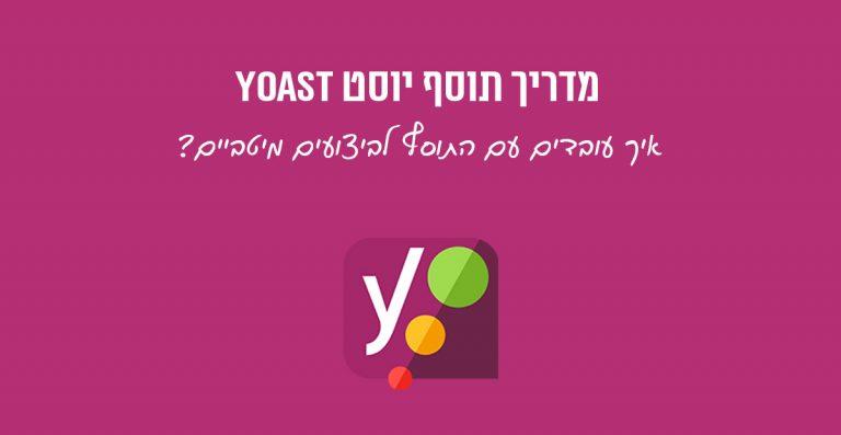 מדריך יוסט Yoast