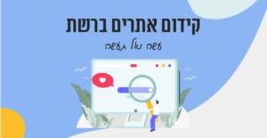 קידום אתרים ברשת