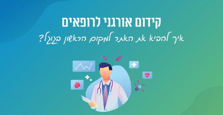 קידום אורגני רופאים